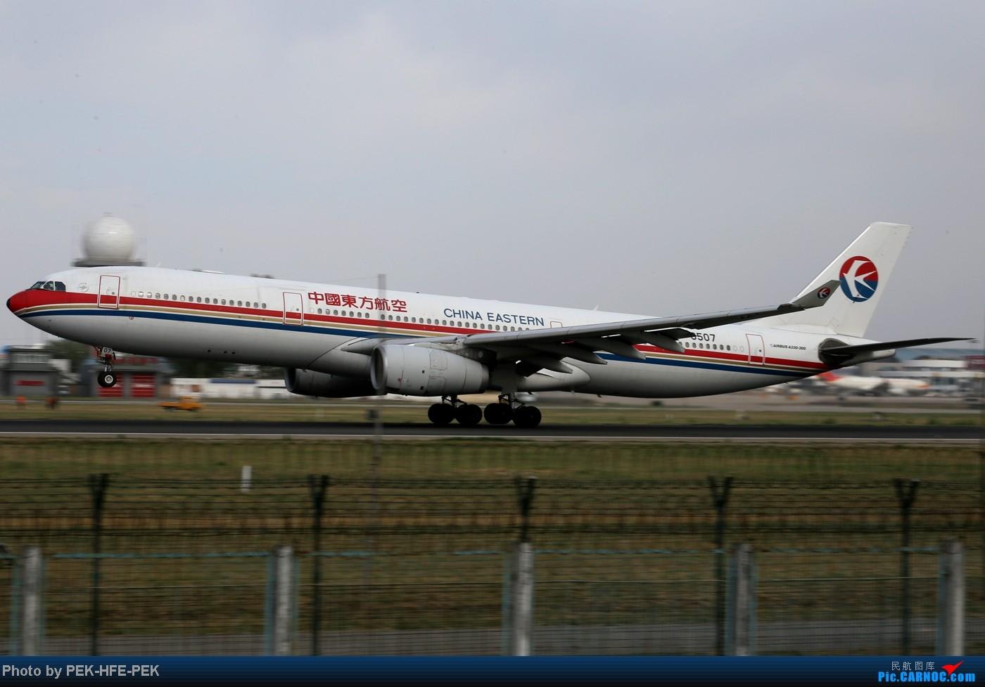 Re:[原创]【AutumnKwok】我在西跑拍的所有东航330-300,纪念拍机一周年! AIRBUS A330-300 B-6507