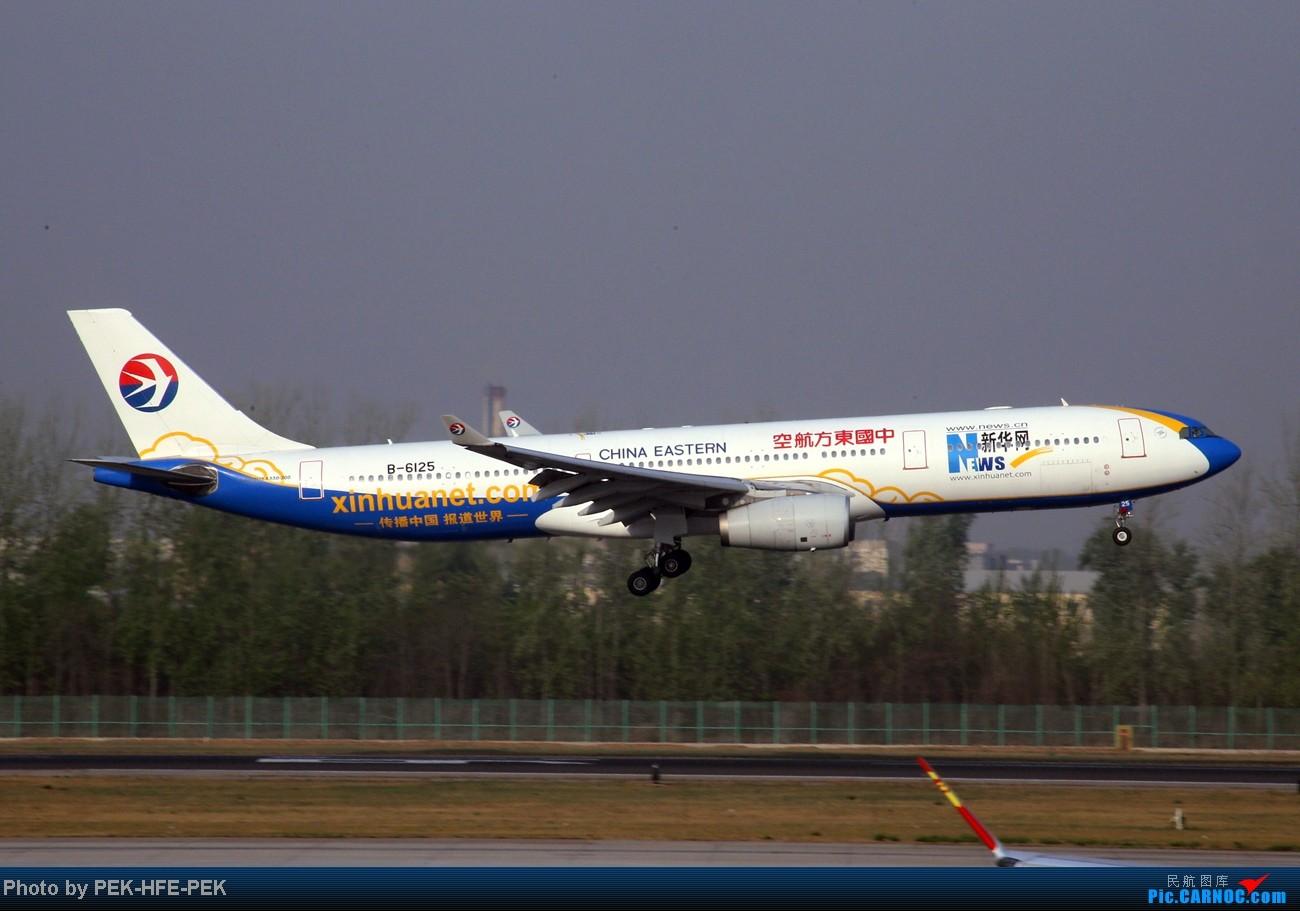 Re:[原创]【AutumnKwok】我在西跑拍的所有东航330-300,纪念拍机一周年! AIRBUS A330-300 B-6125