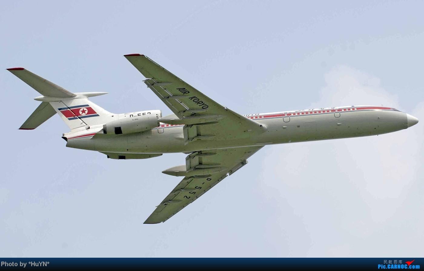 Re:[原创]存货一组 TU-154 D-552 中国北京首都国际机场