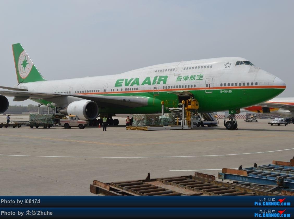 [转贴]到过郑州的那些些长荣 BOEING 747-400 B-16410 郑州新郑国际机场
