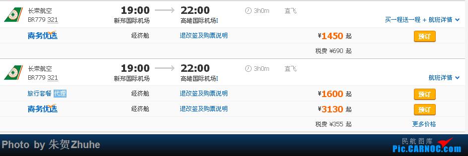 Re:[转贴]到过郑州的那些些长荣