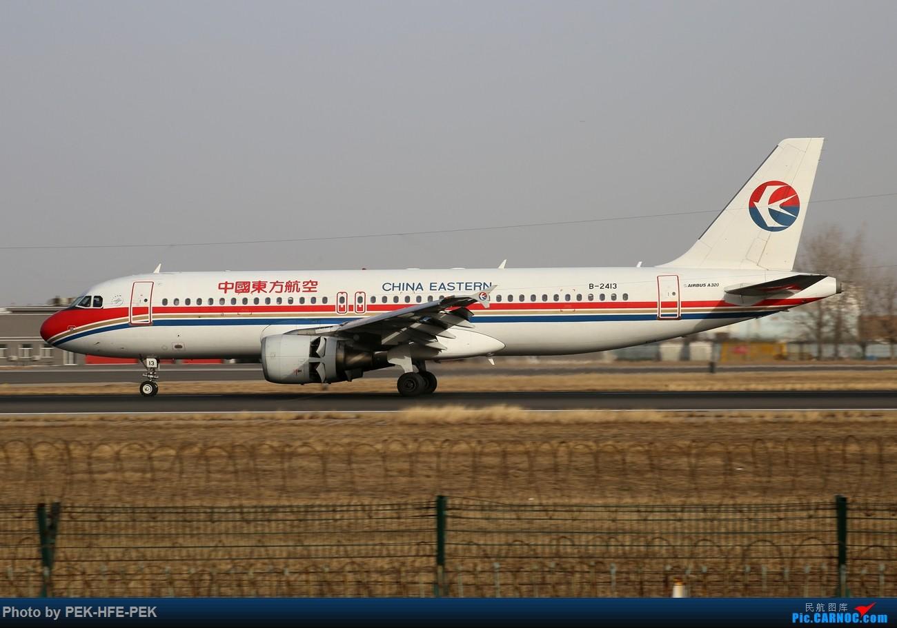 30拍机(南航77b天合最后一次在北京落地,校验机,海航767拆发动机)图片