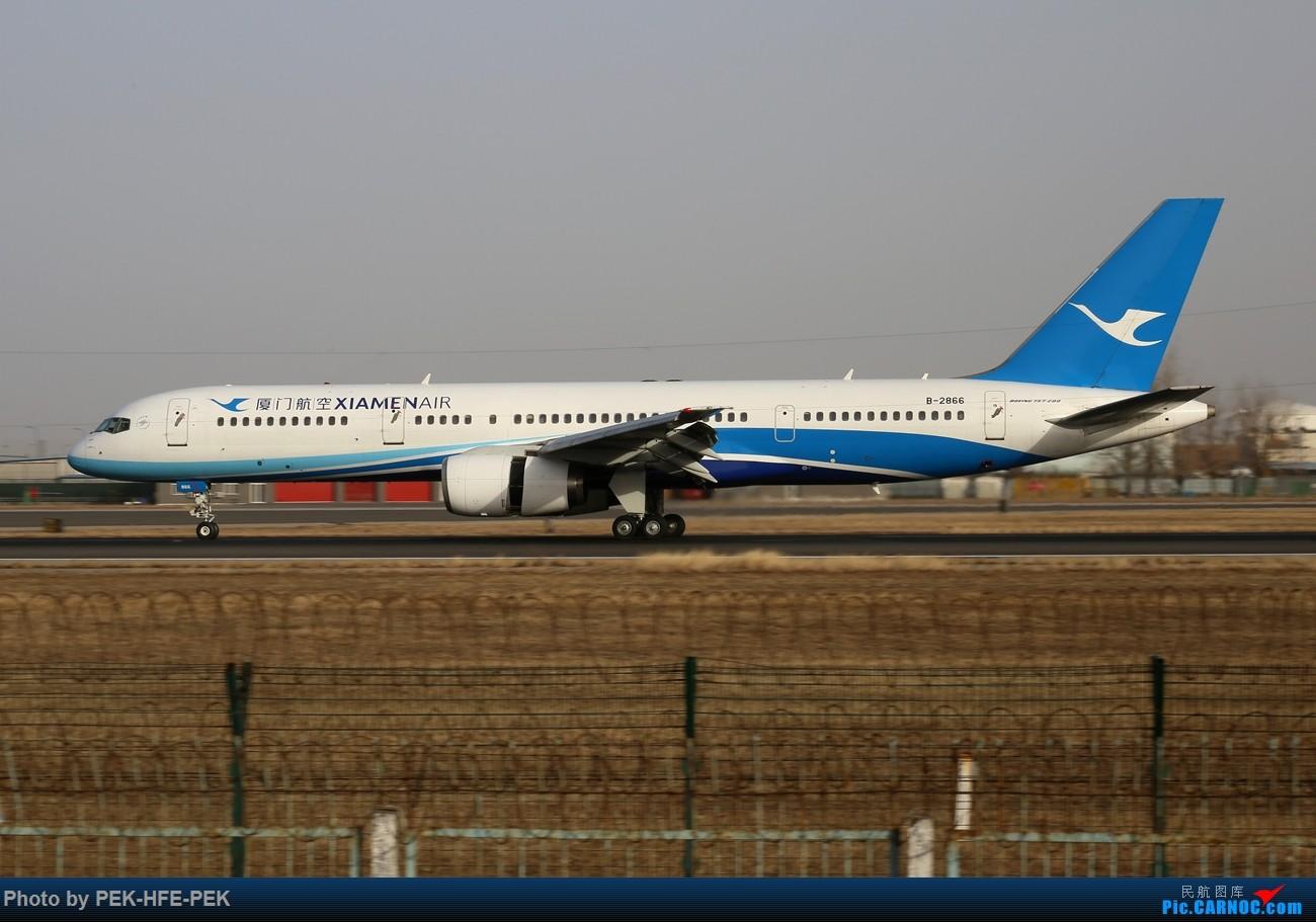 Re:[原创]【AutumnKwok】11.30拍机(南航77B天合最后一次在北京落地,校验机,海航767拆发动机) BOEING 757-200 B-2866