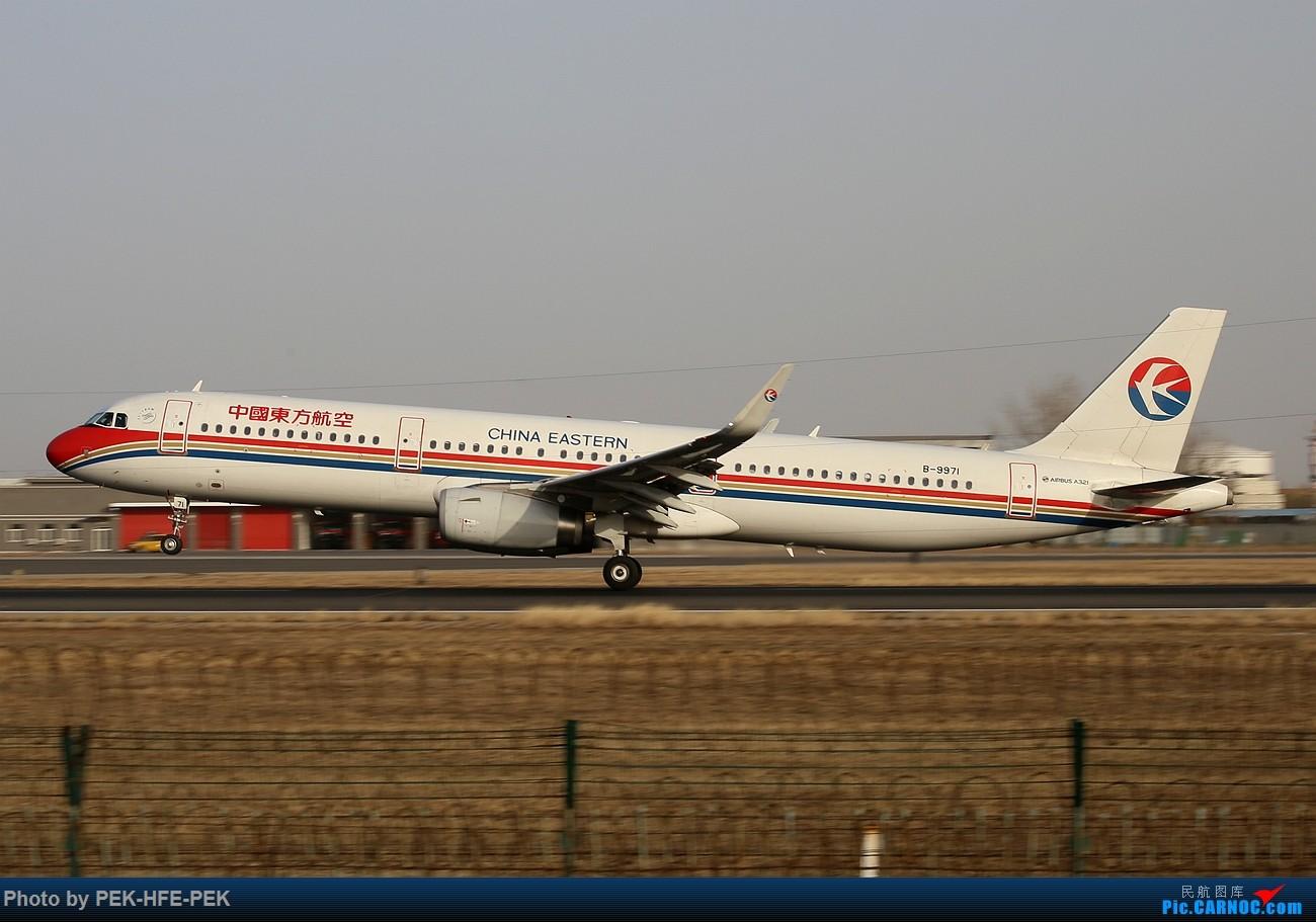 Re:[原创]【AutumnKwok】11.30拍机(南航77B天合最后一次在北京落地,校验机,海航767拆发动机) AIRBUS A321-200 B-9971