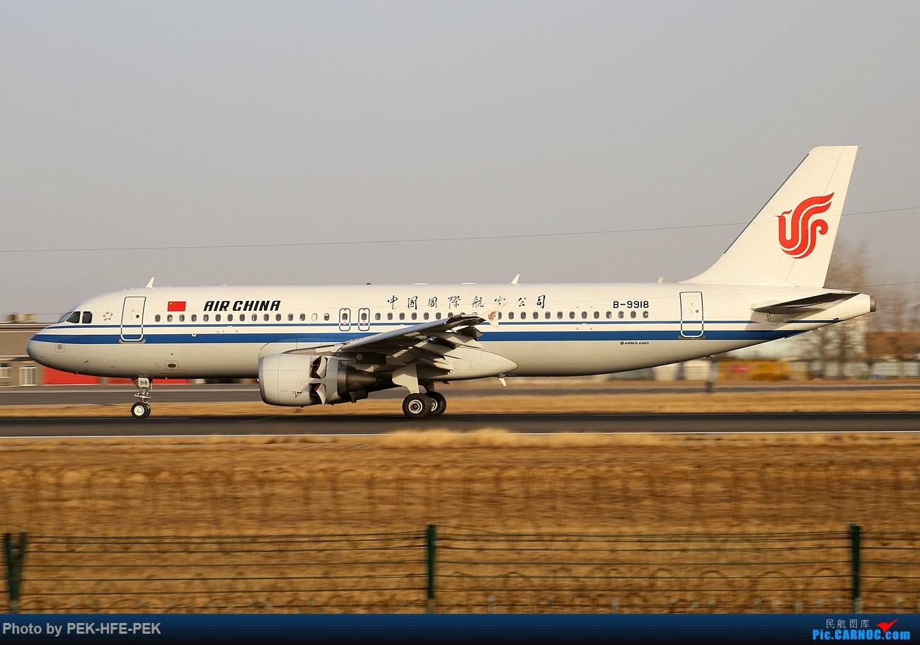 Re:[原创]【AutumnKwok】11.30拍机(南航77B天合最后一次在北京落地,校验机,海航767拆发动机) AIRBUS A320-200 B-9918