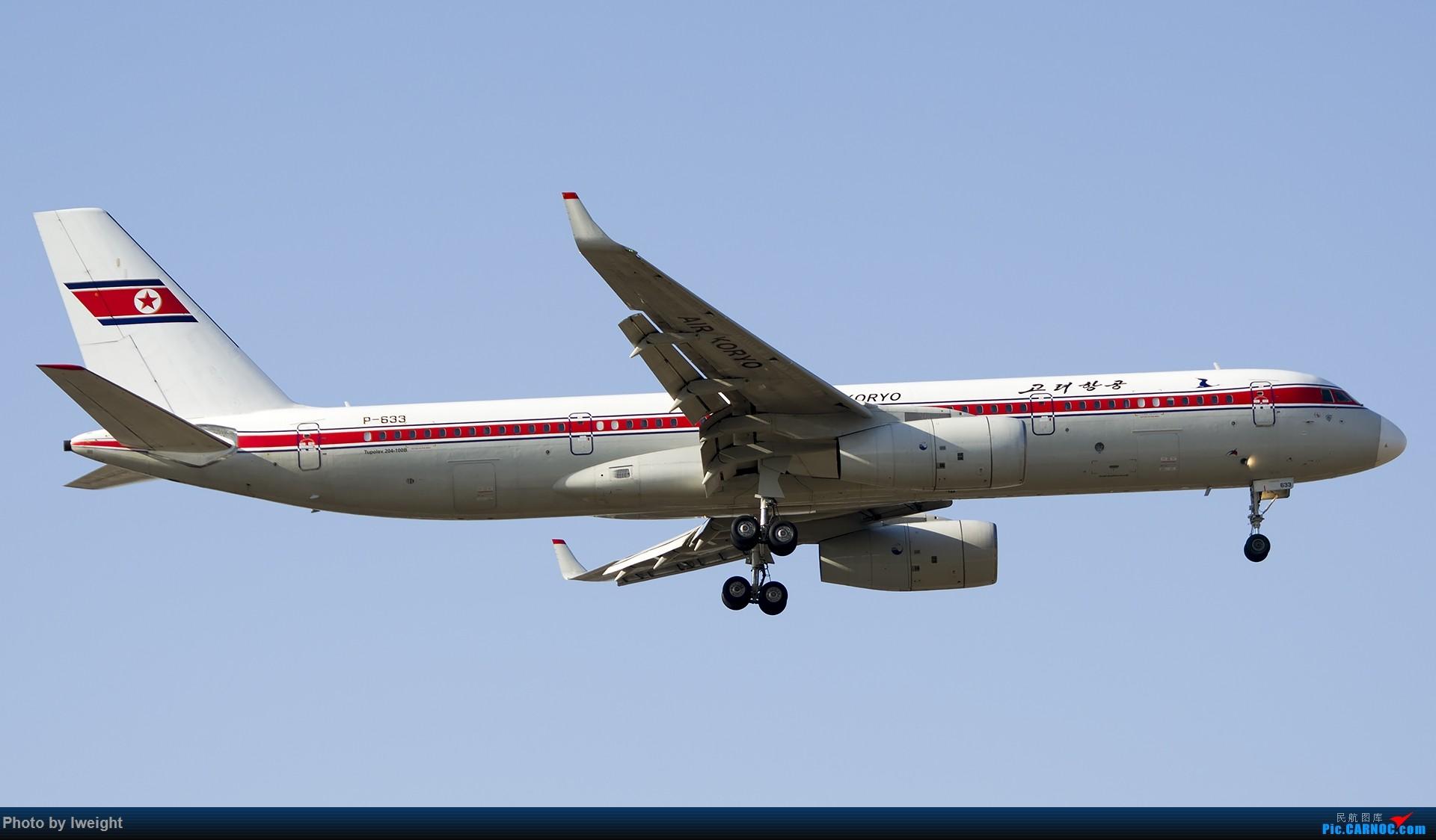 Re:[原创]2014-12-02 ZBAA随拍 TUPOLEV TU-204-100 P-633 中国北京首都国际机场