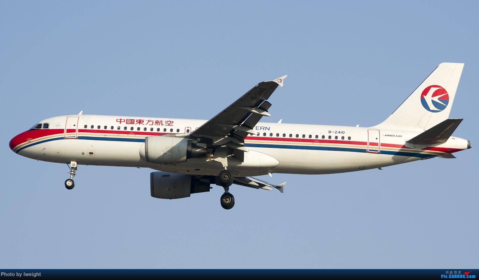 Re:[原创]2014-12-02 ZBAA随拍 AIRBUS A320-200 B-2410 中国北京首都国际机场