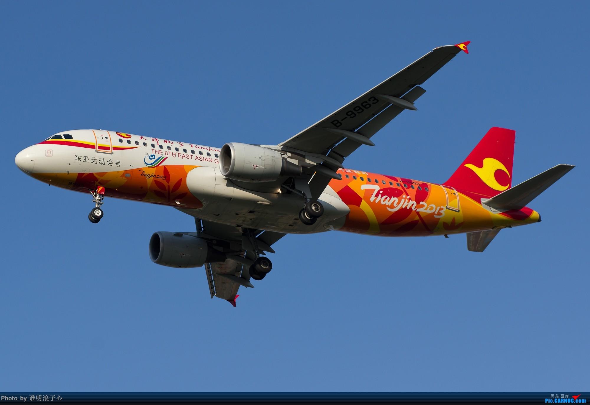 Re:[原创]tsniper及其背后的人注意了(请管理员保留置顶24小时) AIRBUS A320-200 B-9963 中国天津滨海国际机场