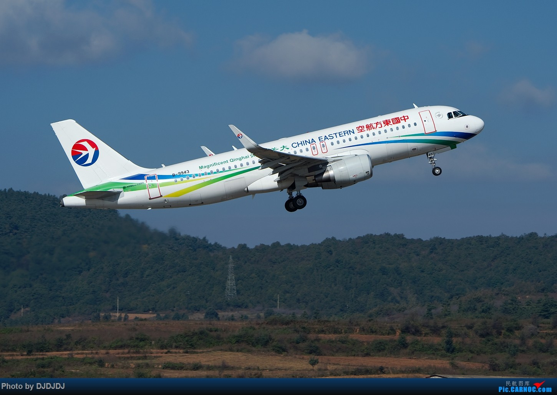 Re:[原创]tsniper及其背后的人注意了(请管理员保留置顶24小时) AIRBUS A320-200 B-9943 中国昆明长水国际机场