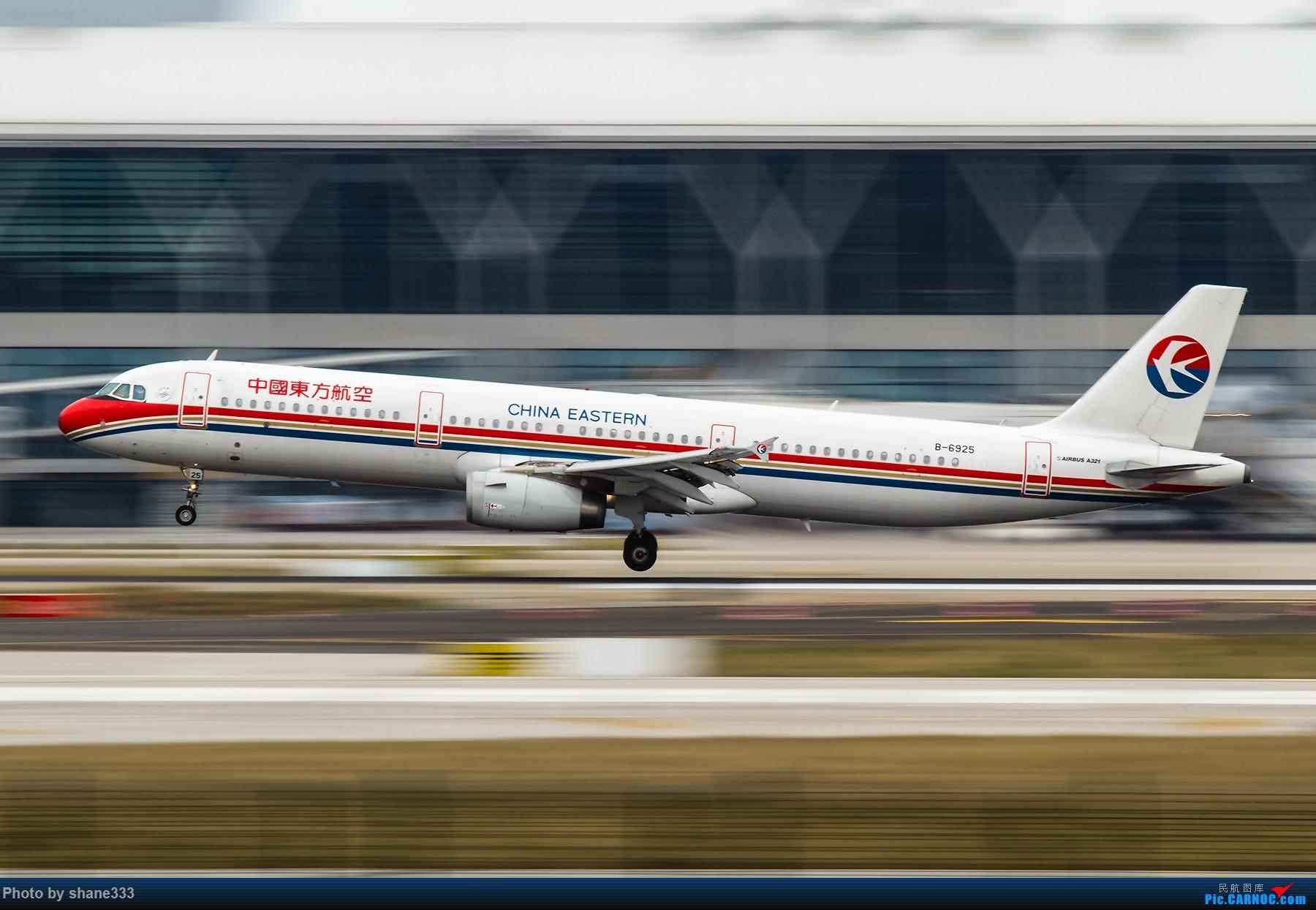 Re:[原创]tsniper及其背后的人注意了(请管理员保留置顶24小时) AIRBUS A321-200 B-6925 中国上海浦东国际机场