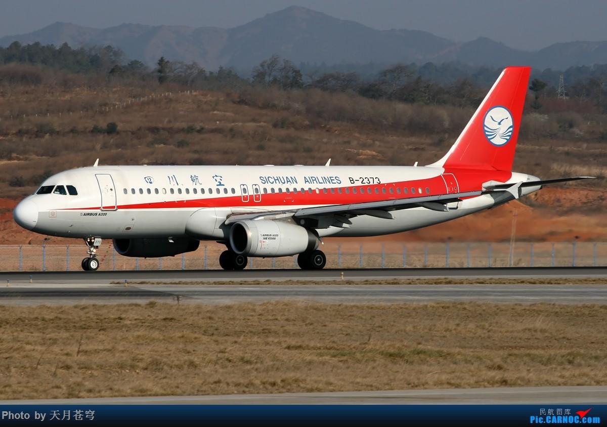 [原创]【KMG】最近忙于结婚,实在没时间拍机,只能炒冷饭了,祝论坛兴隆 AIRBUS A320-200 B-2373 中国昆明长水国际机场