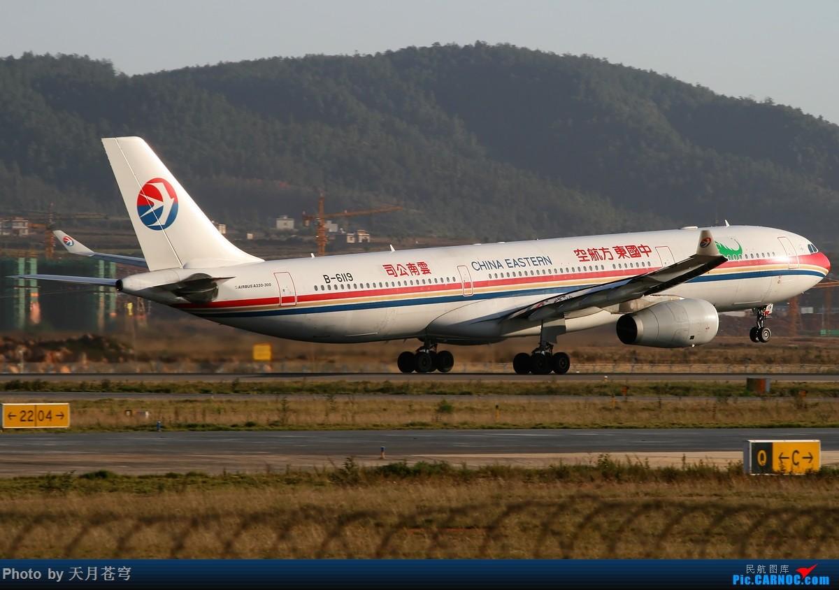 Re:[原创]【KMG】最近忙于结婚,实在没时间拍机,只能炒冷饭了,祝论坛兴隆 AIRBUS A330-300 B-6119 中国昆明长水国际机场