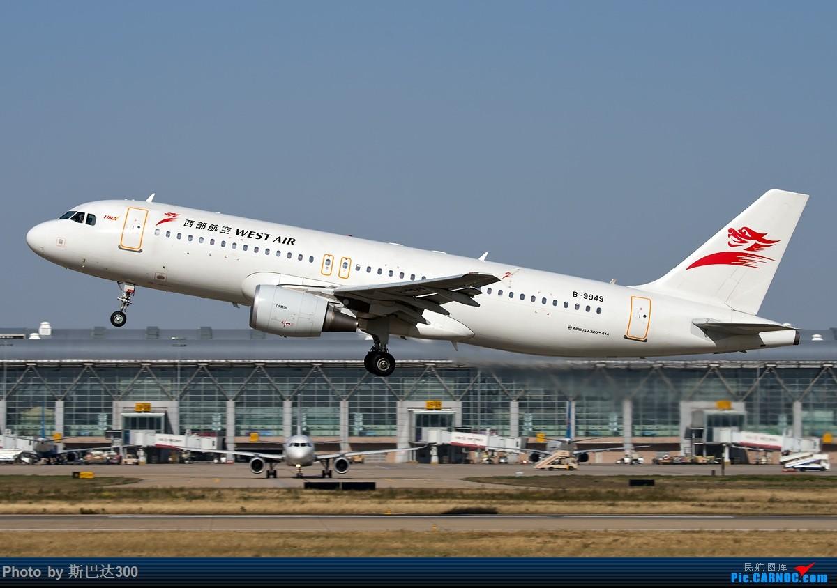 Re:[原创]重新发图,继续申请入库 AIRBUS A320-200 B-9949 中国郑州新郑国际机场