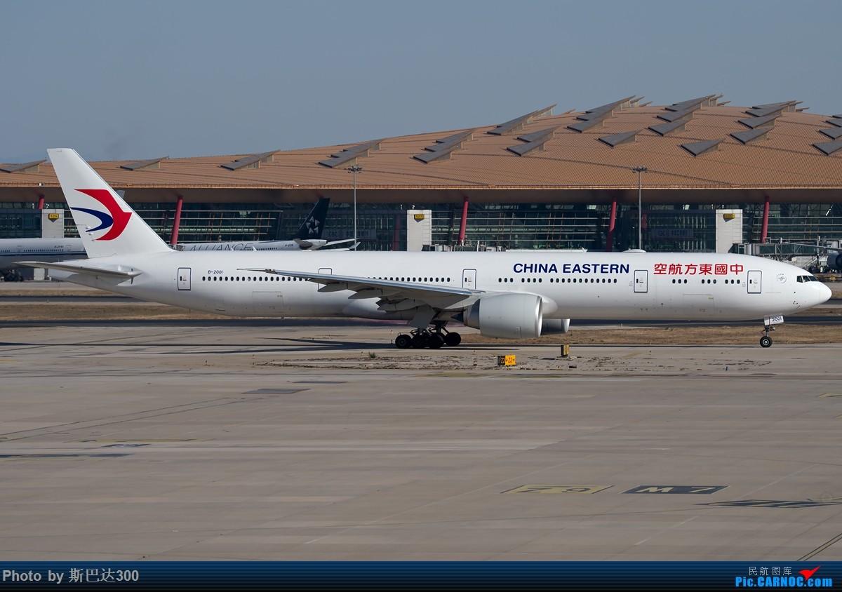 Re:[原创]重新发图,继续申请入库 BOEING 777-300ER B-2001 中国北京首都国际机场