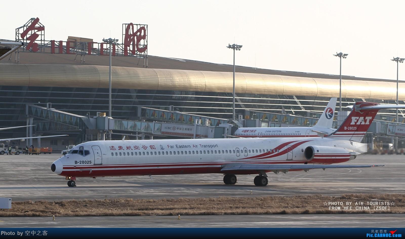 [原创][空中之客 HFE出品]听拐爷的别任性好天拍机去 嘿嘿 MD MD-80-83 B-28025 合肥新桥国际机场