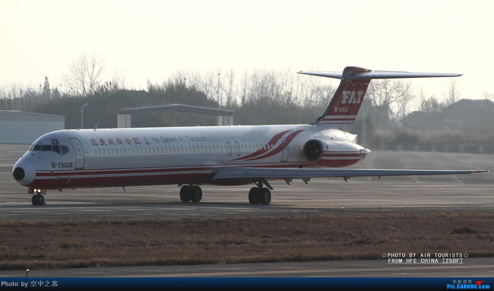 Re:[原创][空中之客 HFE出品]听拐爷的别任性好天拍机去 嘿嘿 MD MD-80-83 B-28025 合肥新桥国际机场