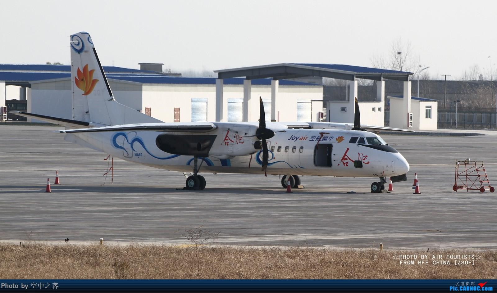 Re:[原创][空中之客 HFE出品]听拐爷的别任性好天拍机去 嘿嘿 XIFEI MA-60 B-3716 合肥新桥国际机场