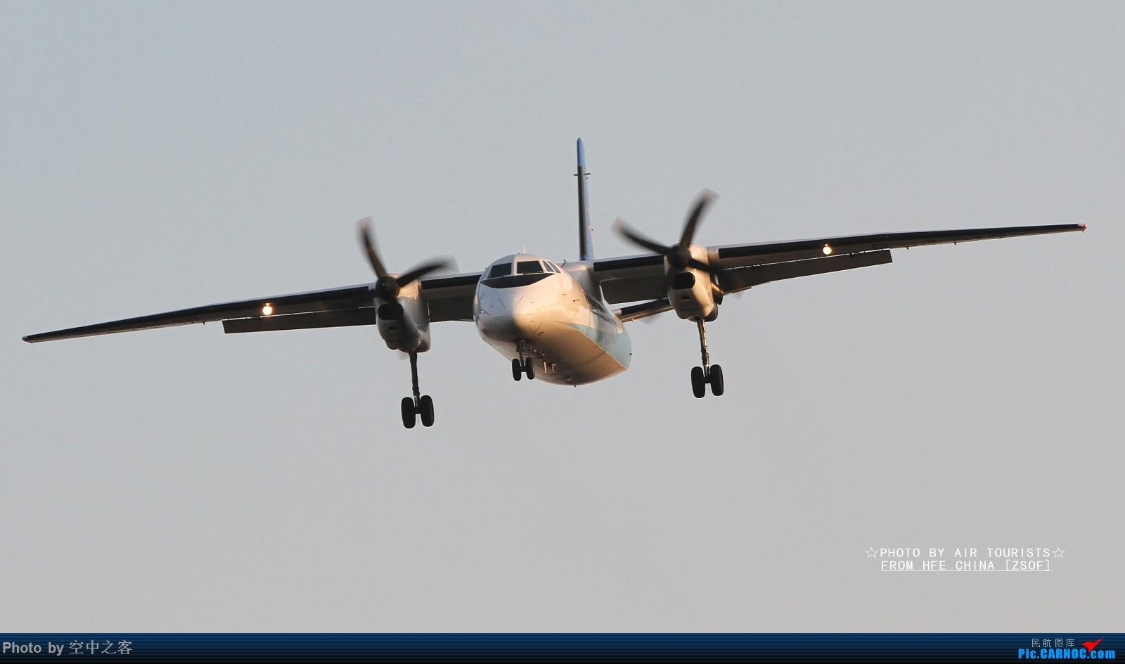 Re:[空中之客 HFE出品]听拐爷的别任性好天拍机去 嘿嘿 XIAN AIRCRAFT MA 60 B-3718 合肥新桥国际机场