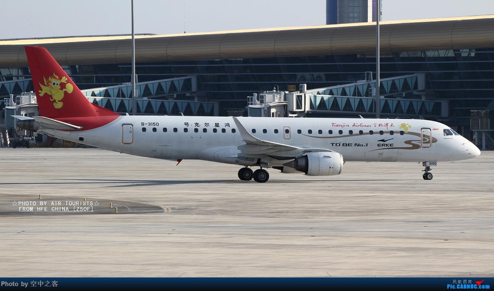 Re:[原创][空中之客 HFE出品]听拐爷的别任性好天拍机去 嘿嘿 EMBRAER E-190 B-3150 合肥新桥国际机场