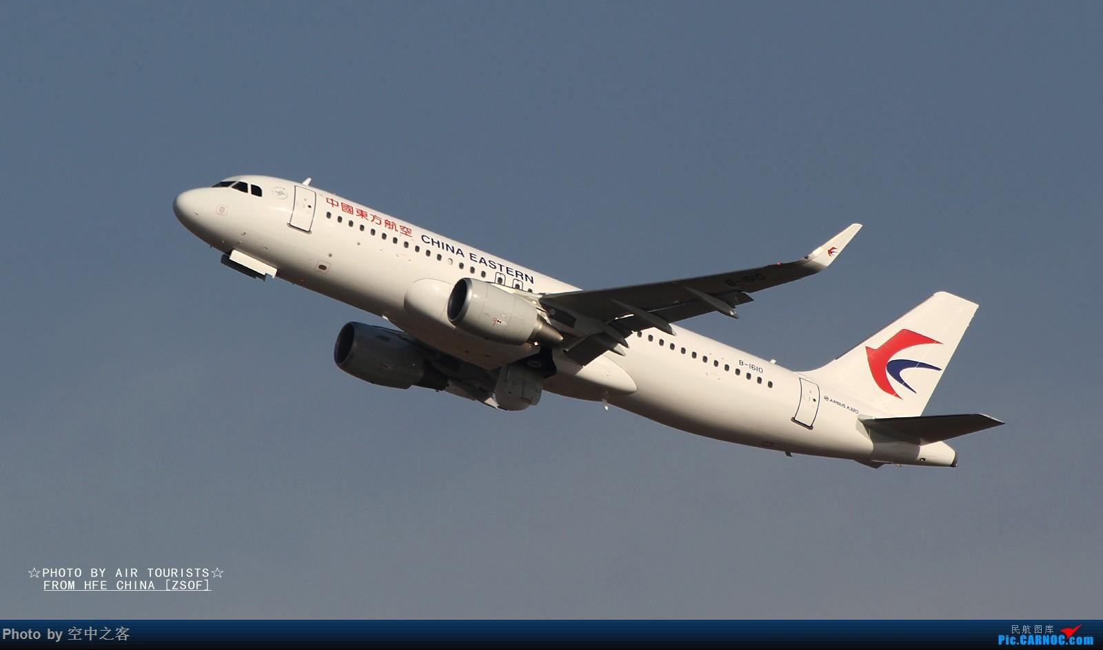 Re:[原创][空中之客 HFE出品]听拐爷的别任性好天拍机去 嘿嘿 AIRBUS A320-200 B-1610 合肥新桥国际机场