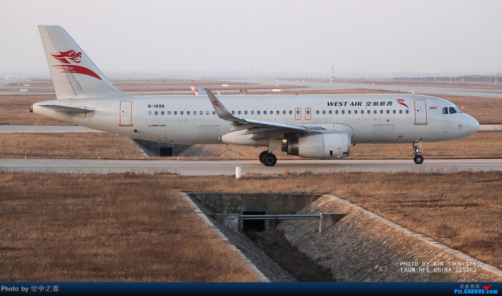 Re:[原创][空中之客 HFE出品]听拐爷的别任性好天拍机去 嘿嘿 AIRBUS A320-200 B-1898 合肥新桥国际机场