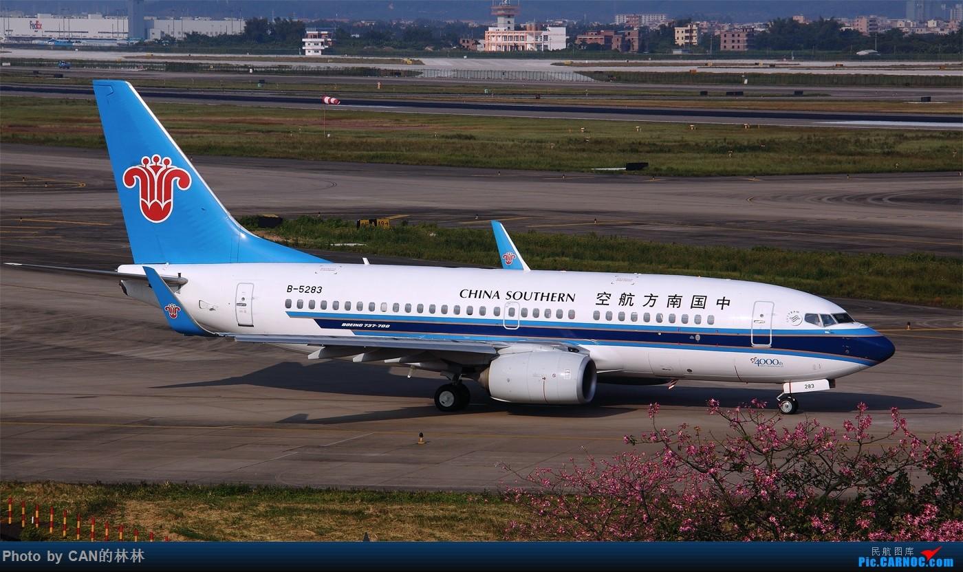 Re:[原创]~~~老爷机充好货,一组菜航733,只拍过4架,欢迎补充~~~ BOEING 737-700 B-5283 中国广州白云国际机场