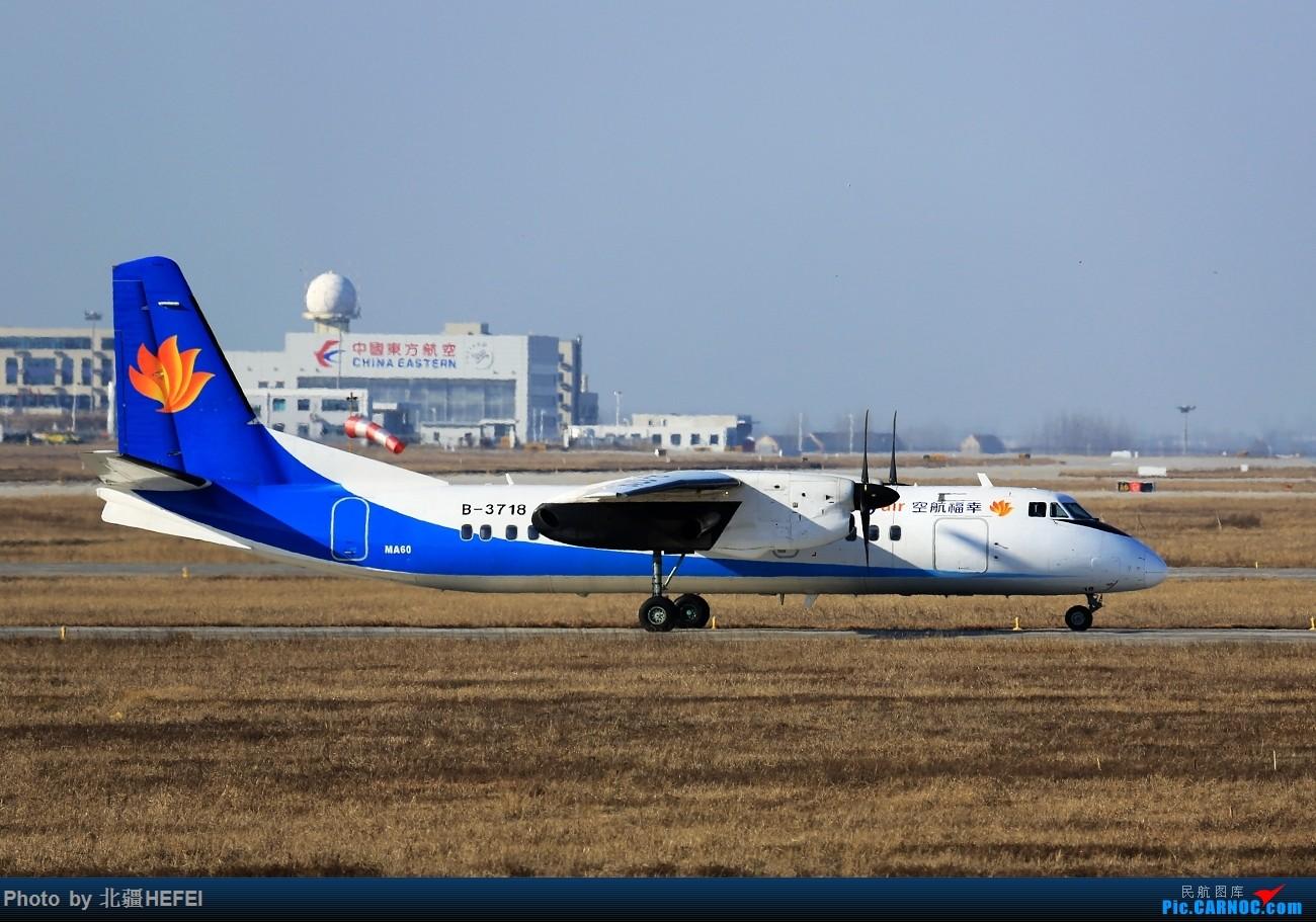 Re:[原创]新桥 降落中的合肥号等等 XIAN AIRCRAFT MA 60 B-3718 合肥新桥国际机场