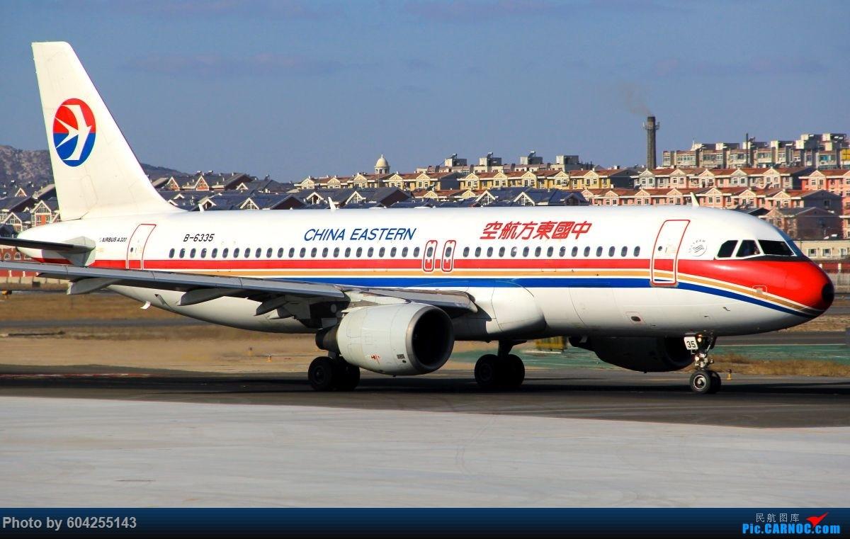 Re:[原创]相识总有一别,去送人顺便摁了几张...... AIRBUS A320-200 B-6335 中国大连周水子国际机场