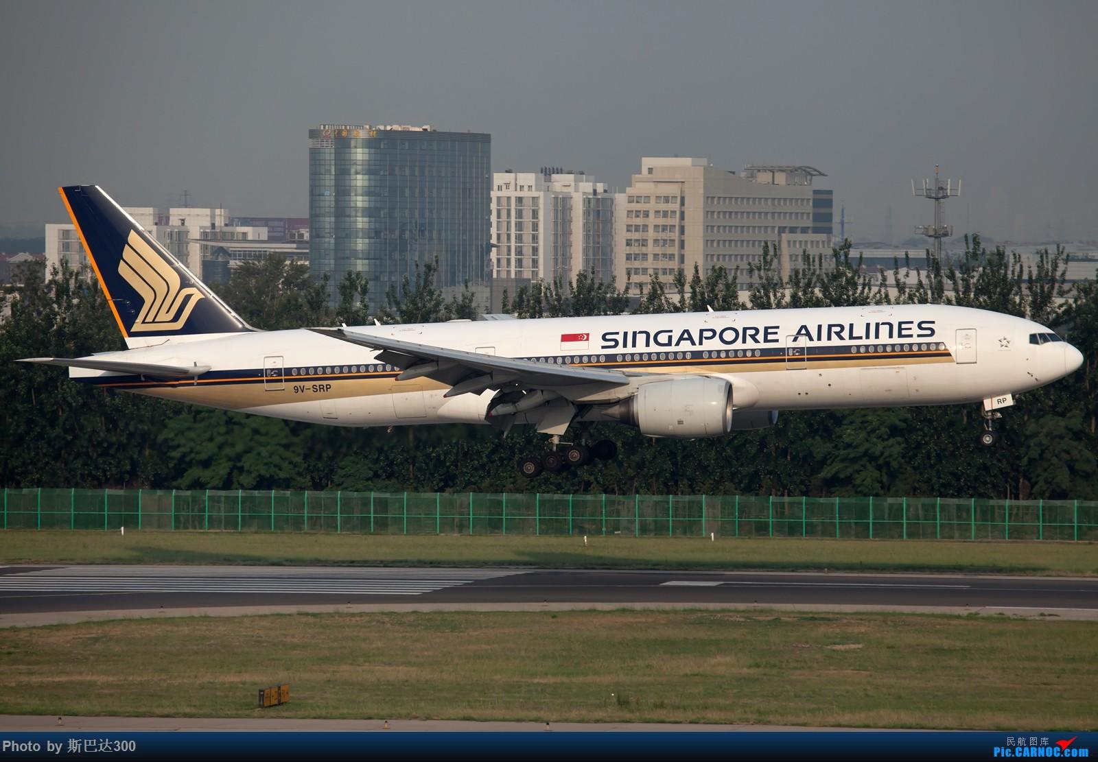 Re:[原创]1600 杂图一组 BOEING 777-200 9V-SRP 中国北京首都国际机场
