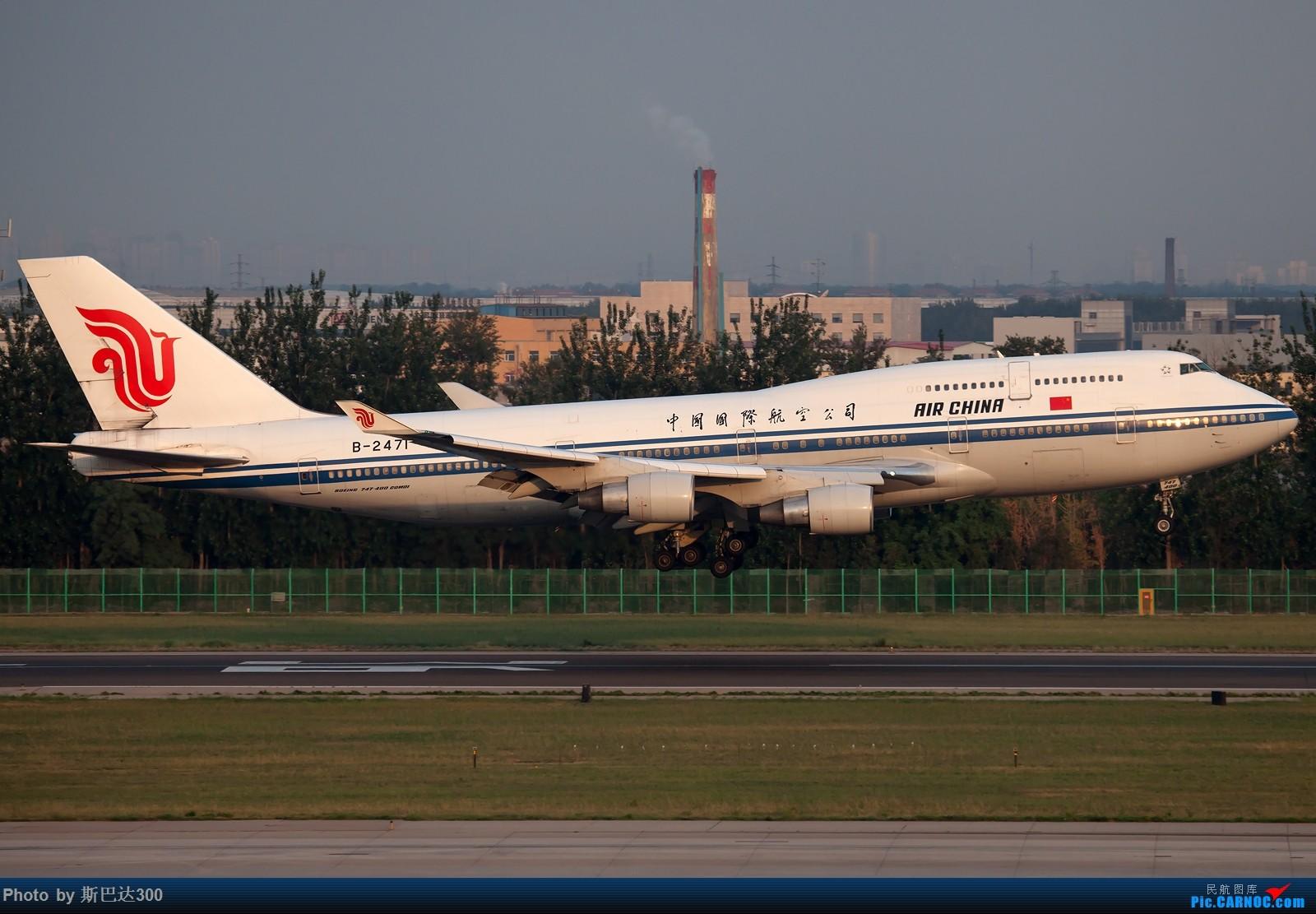 Re:[原创]1600 杂图一组 BOEING 747-400 B-2471 中国北京首都国际机场