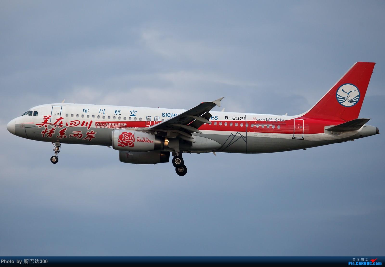 Re:[原创]1600 杂图一组 AIRBUS A320-200 B-6321 中国北京首都国际机场