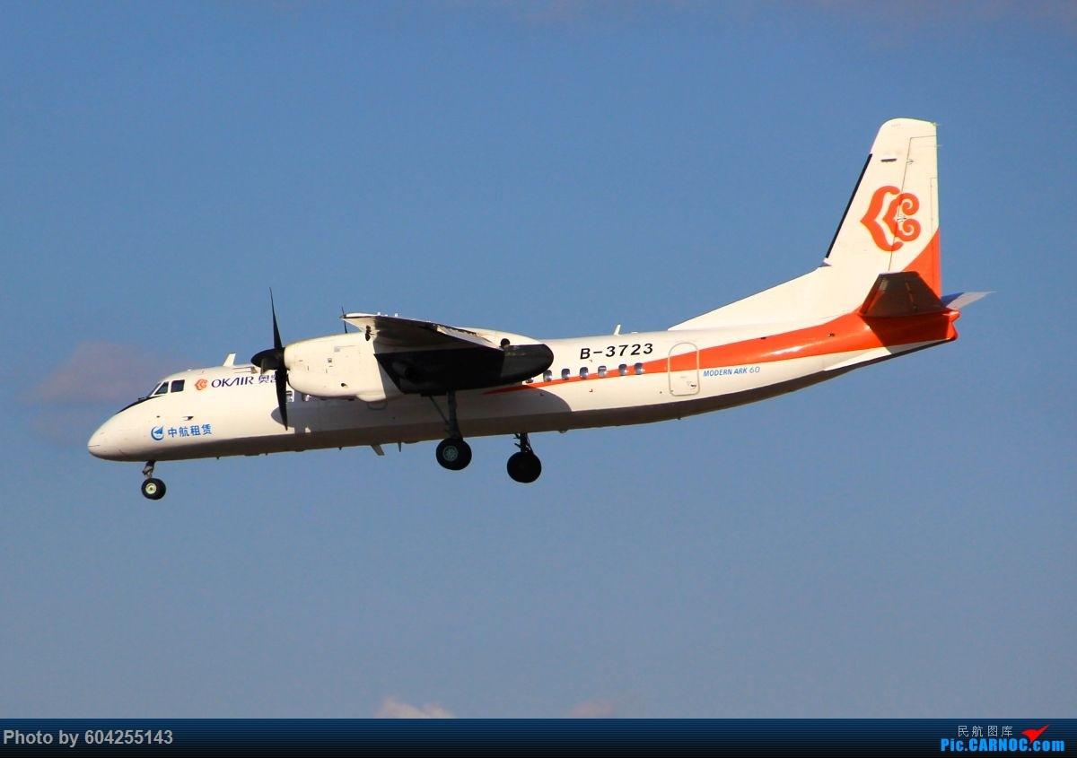Re:[原创]相识总有一别,去送人顺便摁了几张...... XIAN AIRCRAFT MA 60 B-3723 中国大连周水子国际机场
