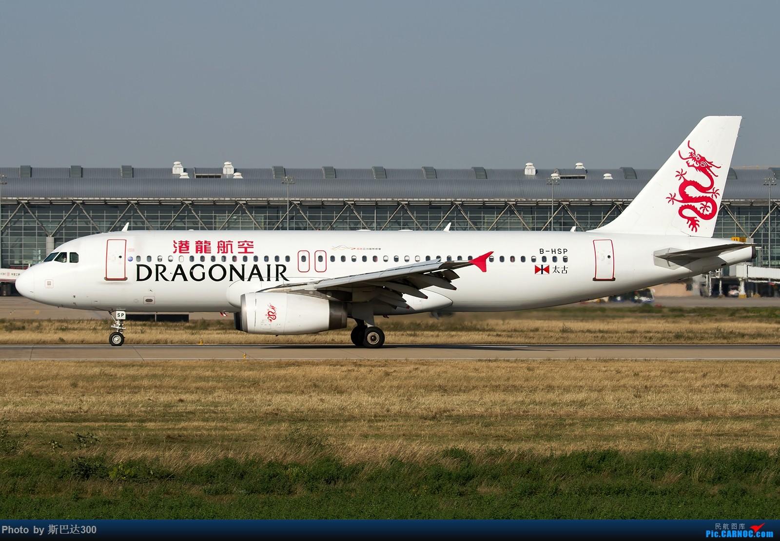 Re:[原创]1600 杂图一组 AIRBUS A320-200 B-HSP 中国郑州新郑国际机场