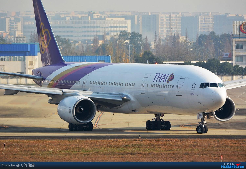 Re:[原创]tsniper及其背后的人注意了(请管理员保留置顶24小时) BOEING 777-200ER HS-TJD 中国成都双流国际机场