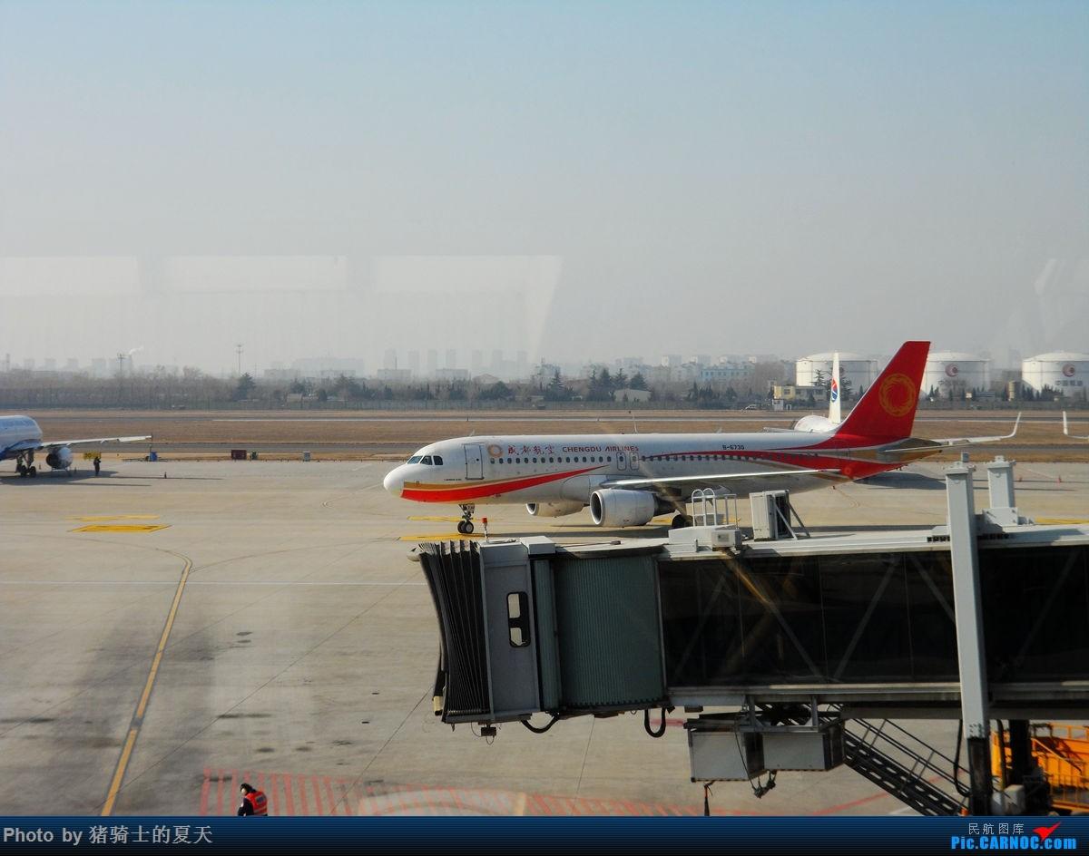 Re:[原创]人生首飞 AIRBUS A320-200 B-6730
