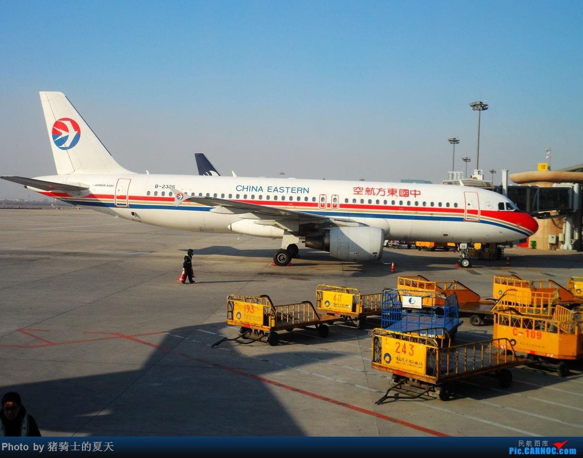 Re:[原创]人生首飞 AIRBUS A320-200 B-2336