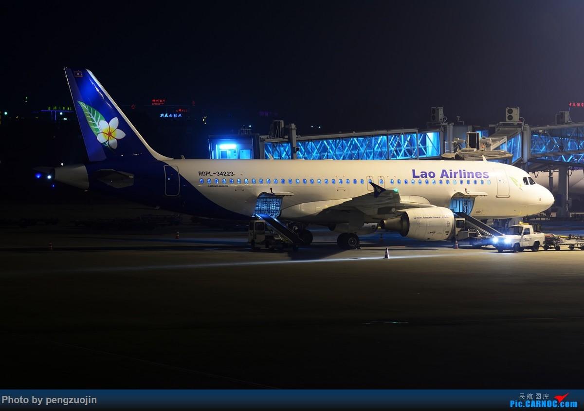 [原创]【悍马】夜走双流机场--老挝航空 AIRBUS A320 RDPL-34223 中国成都双流国际机场