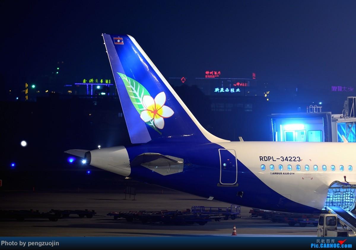 Re:[原创]【悍马】夜走双流机场--老挝航空 AIRBUS A320 RDPL-34223 中国成都双流国际机场