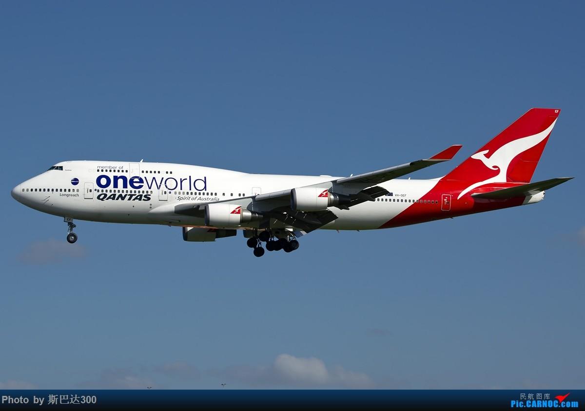 Re:[原创]不知不觉已升级到B747级 BOEING 747-400 VH-OEF 澳大利亚悉尼金斯福德·史密斯机场