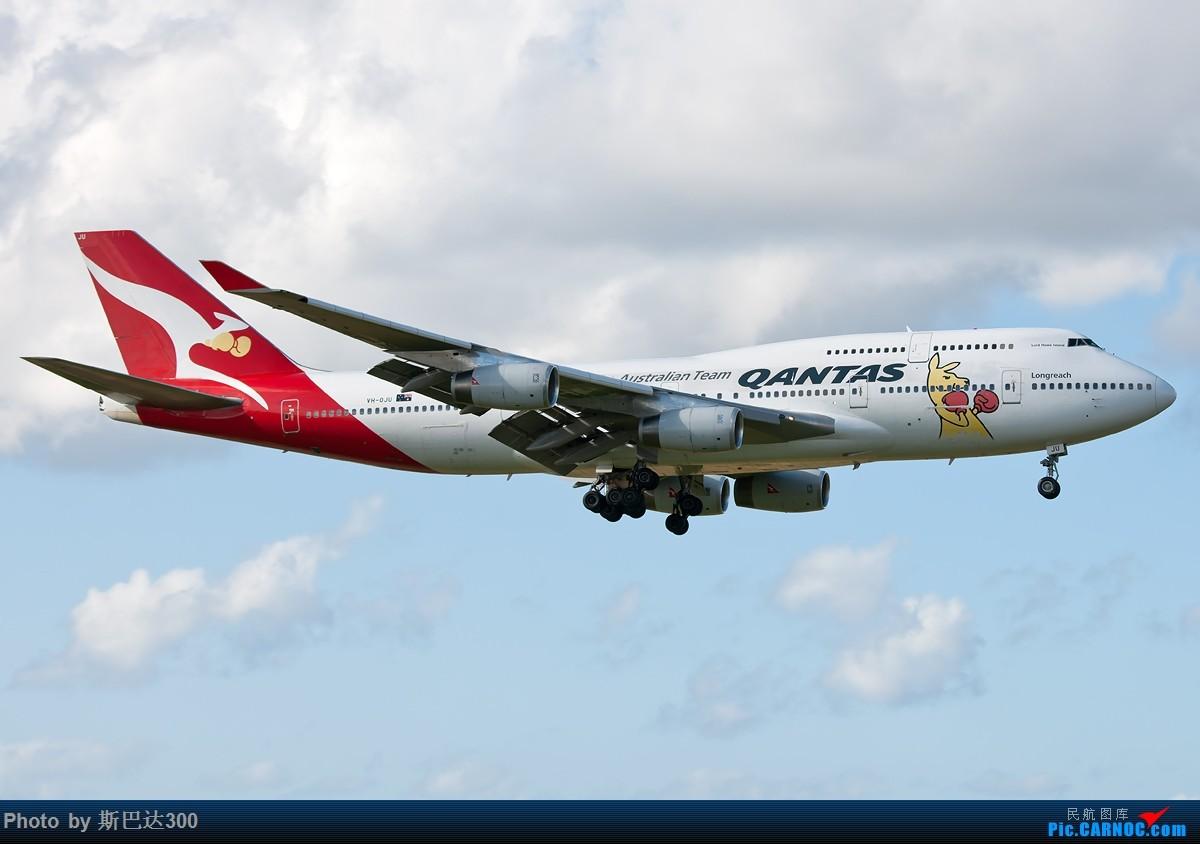 Re:[原创]不知不觉已升级到B747级 BOEING 747-400 VH-OJU 澳大利亚悉尼金斯福德·史密斯机场