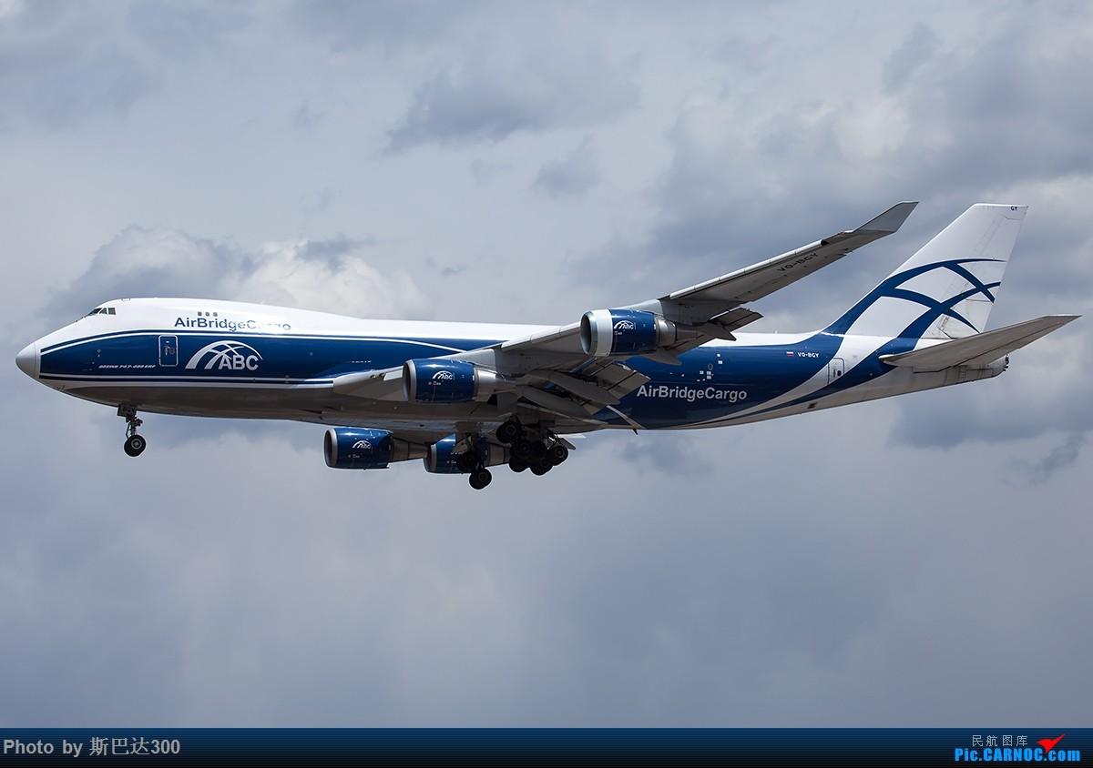 Re:[原创]不知不觉已升级到B747级 BOEING 747-400 VQ-BGY 中国北京首都国际机场