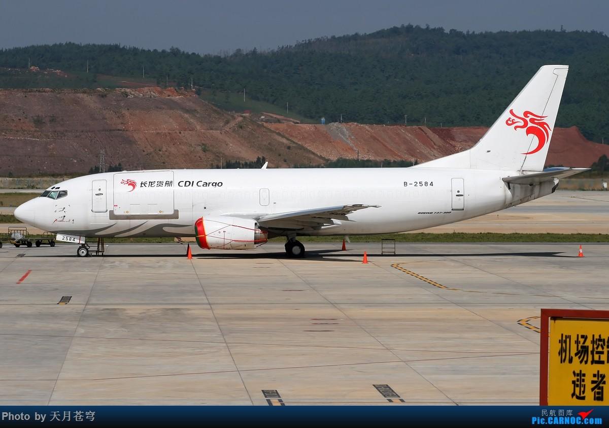 Re:[原创]【昆明飞友会】现在的论坛真是火热啊,继续长水贴图 BOEING 737-300 B-2584 中国昆明长水国际机场机场
