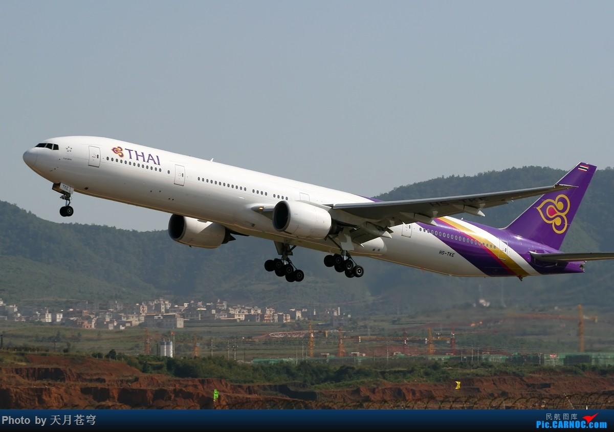 Re:[原创]【昆明飞友会】现在的论坛真是火热啊,继续长水贴图 BOEING 777-300 HS-TKE 中国昆明长水国际机场机场