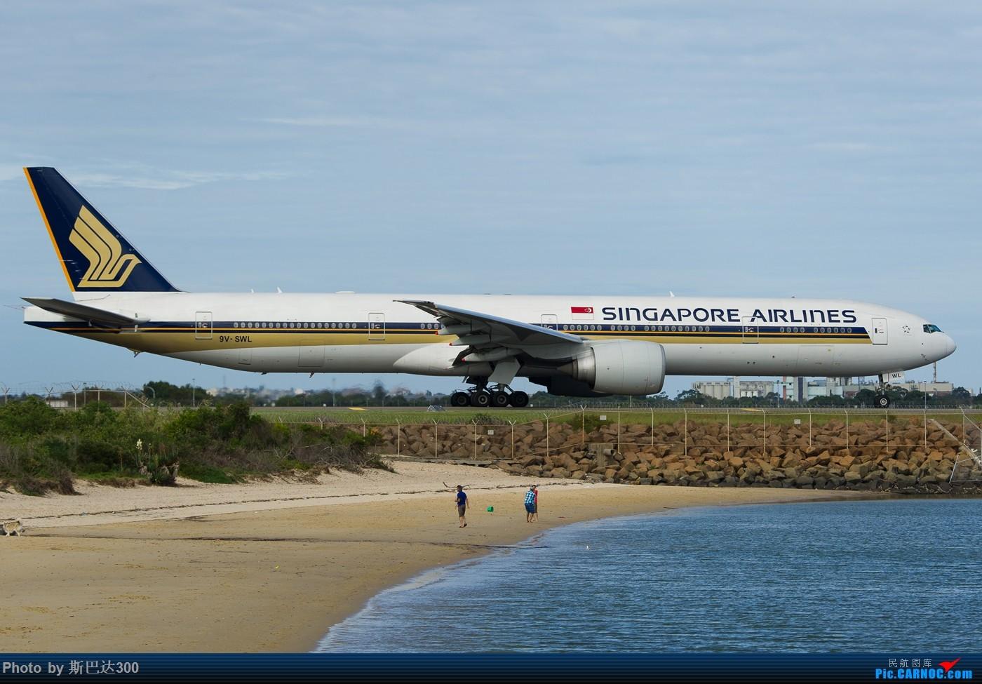 Re:[原创]发点儿存货 BOEING 777-300 9V-SWL 澳大利亚悉尼金斯福德·史密斯机场