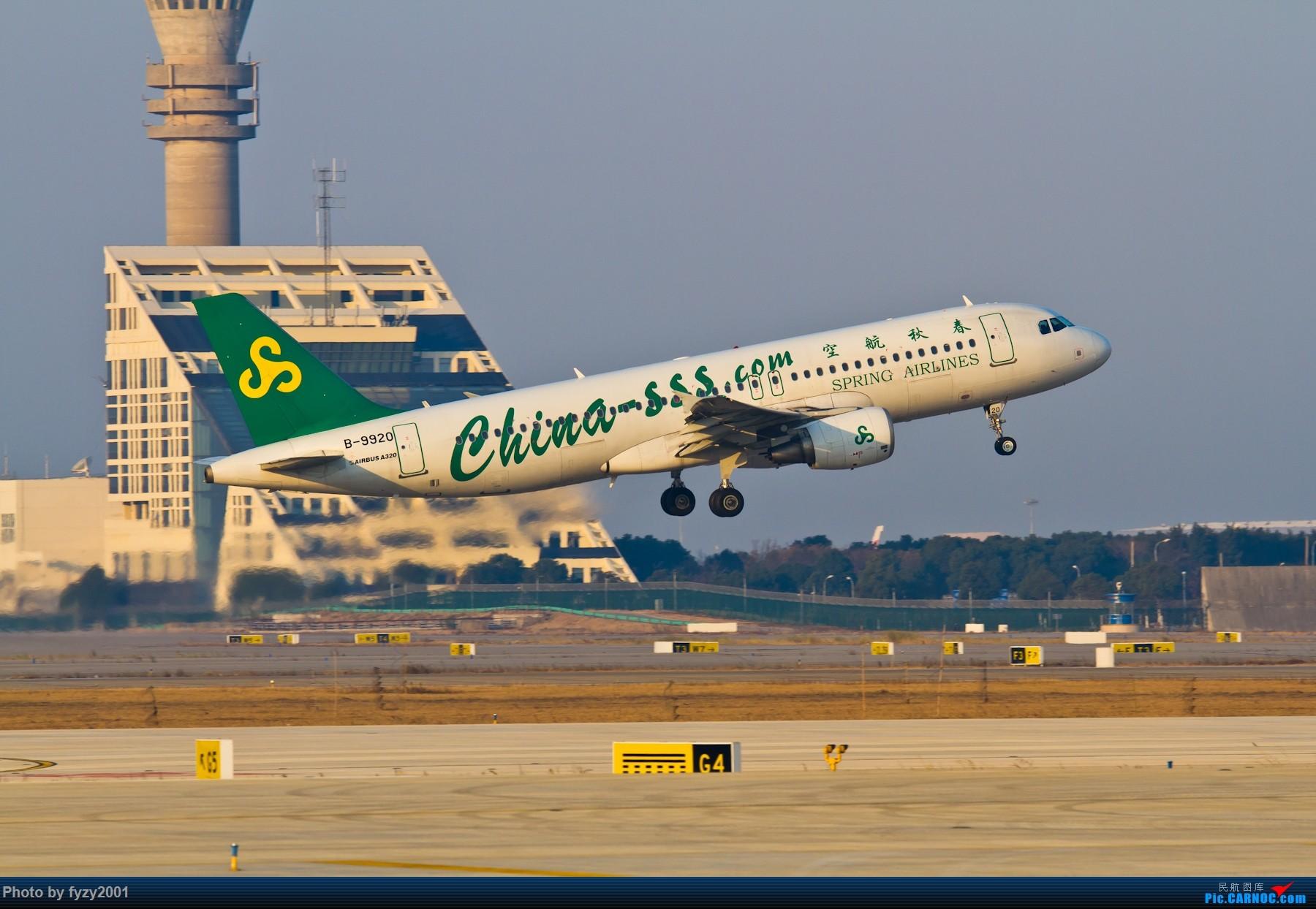 [无锡西站]春哥也是PVG的地主啊~~~~~ AIRBUS A320-200 B-9920 中国上海浦东国际机场