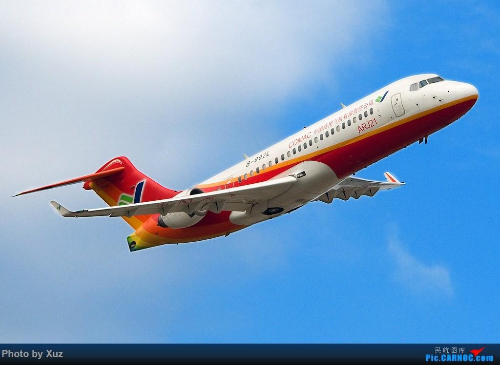[原创]热烈庆祝ARJ21-700取得中国民航的型号合格证 ARJ2-700 B-992L 中国珠海金湾机场