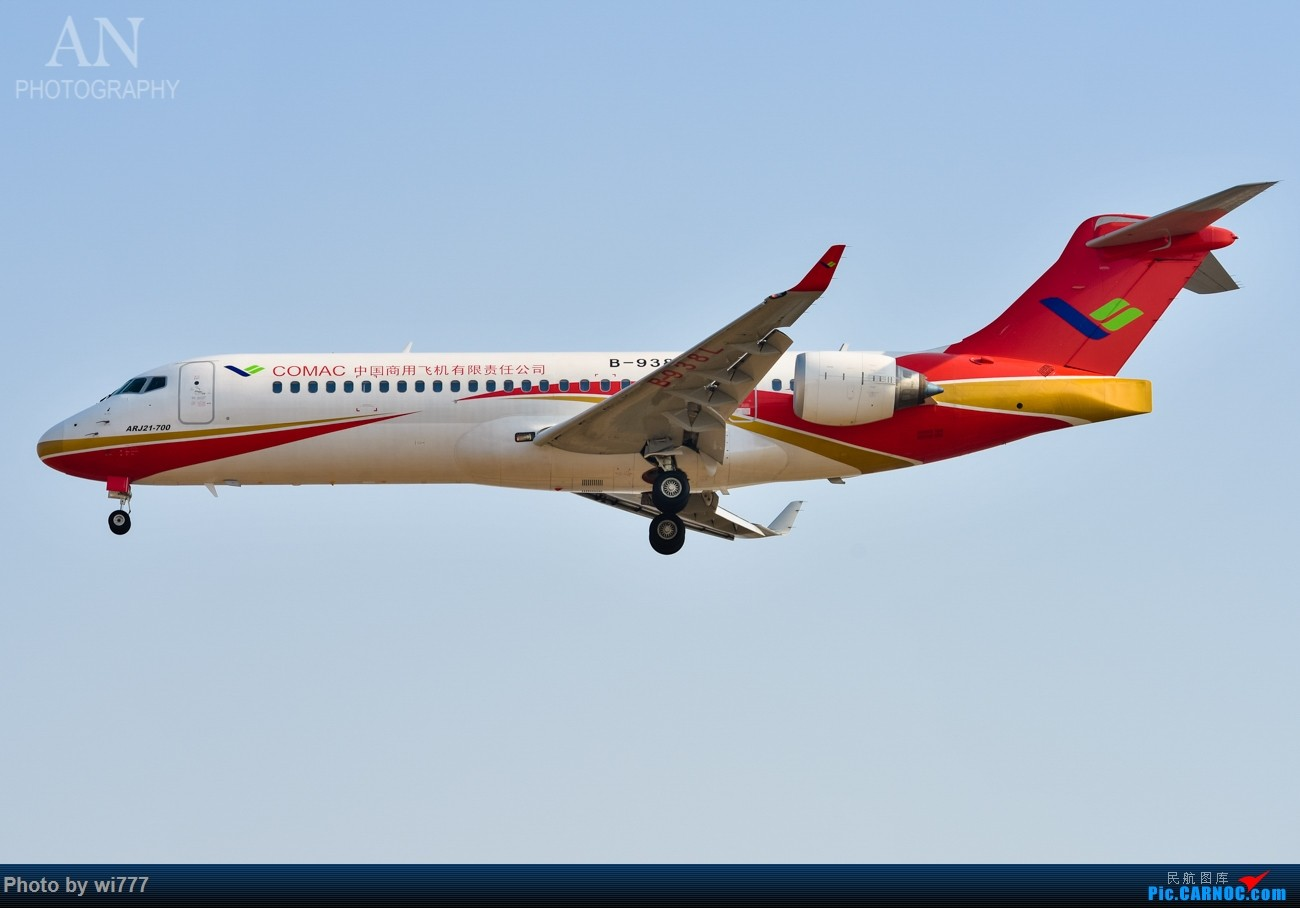 �9�y�b�l#���y�+_comac arj21-700 b-938l 中国北京首都国际机场 【pek