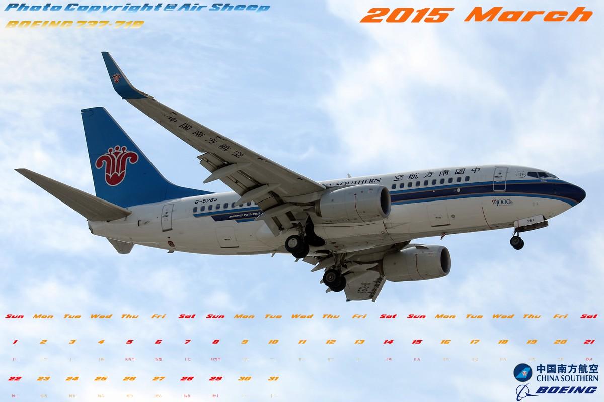 Re:[原创]奉上利用拍摄的少许中国南方航空波音系列飞机制成2015年1-12月月历壁纸。勿喷!:P BOEING 737-700 B-5283 中国乌鲁木齐地窝堡国际机场