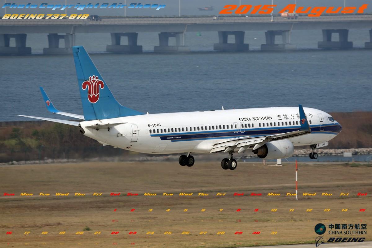 Re:[原创]奉上利用拍摄的少许中国南方航空波音系列飞机制成2015年1-12月月历壁纸。勿喷!:P BOEING 737-800 B-5040 中国深圳宝安国际机场