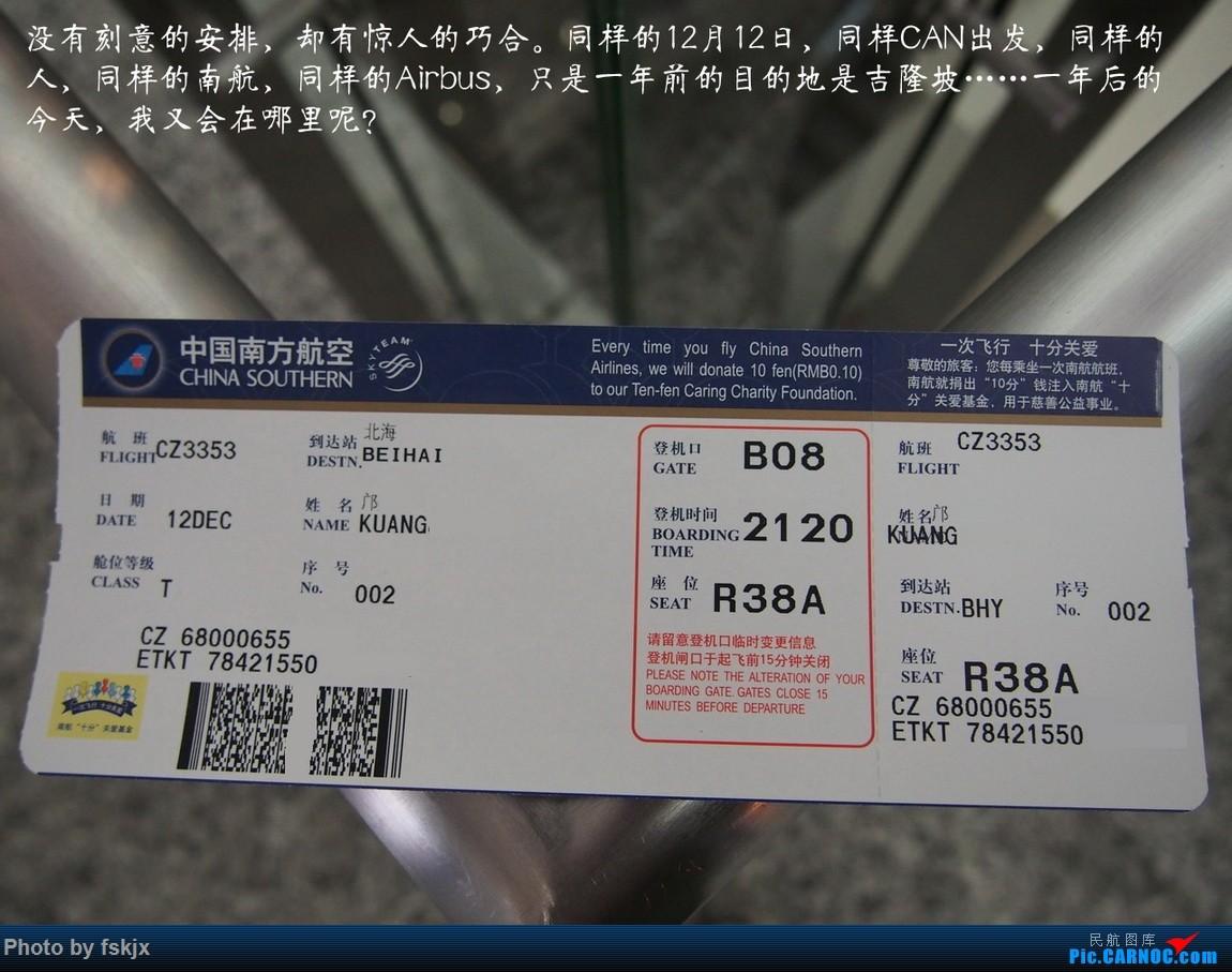 【fskjx的飞行游记☆12】北海银滩涠洲岛之旅    中国广州白云国际机场